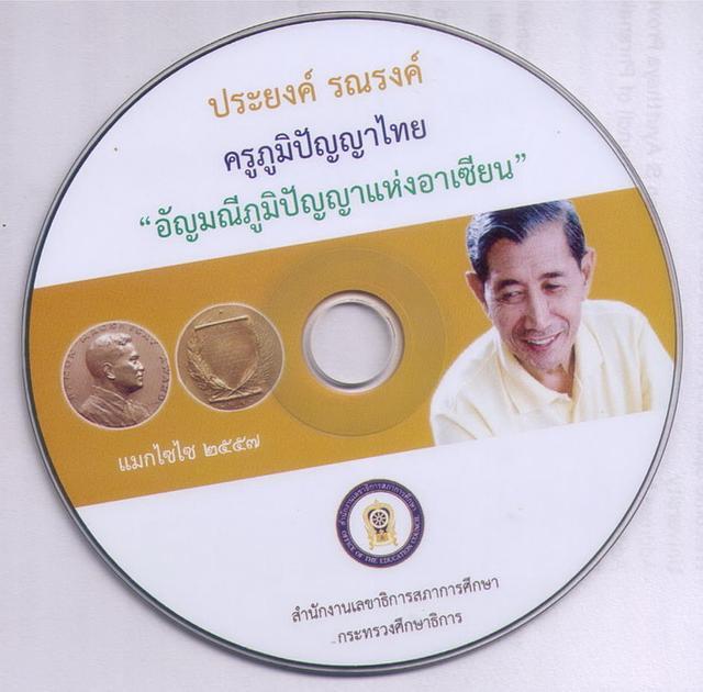 Large_cd-prayong