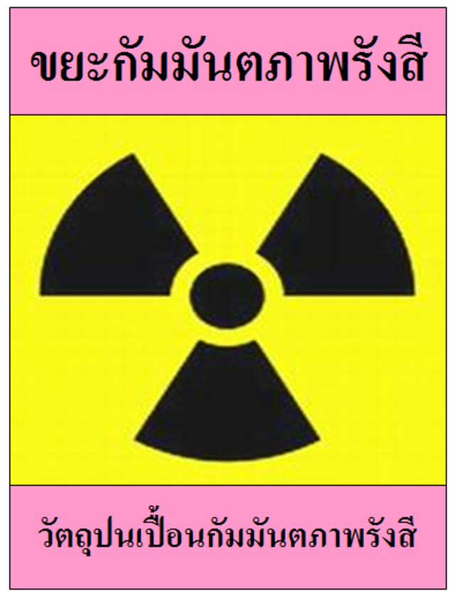 Large_radioactivewaste